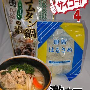 業務スーパーのコムタン鍋の素138円が激ウマで腸いいね4