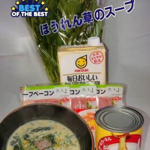 業務スーパーの食材で簡単&激ウマ!ほうれん草のスープ