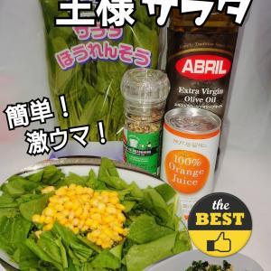 業務スーパーの食材で簡単&激ウマ!ほうれん草で作る緑黄色野菜の王様サラダ