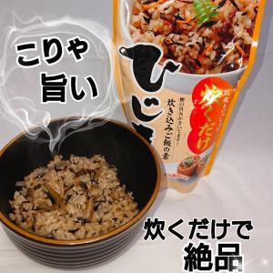 業務スーパーの炊くだけで超簡単!ひじきご飯148円こりゃ旨いPart2