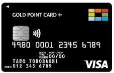 「GOLD POINT CARD +」を新規取得してしまった