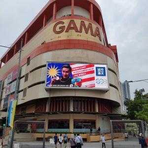 2019年8月マレーシア・ペナン旅行(その6)・Gamaスーパーマーケットで買い物