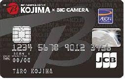 「コジマ×ビックカメラカード」で20%ポイント還元!