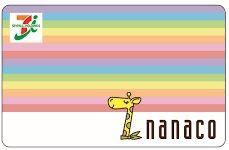 nanacoでのクレジット代金の支払いは2020年12月19日(木)で終了