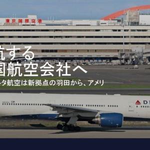 羽田空港の「デルタスカイクラブ」はやはり「TIAT LOUNGE ANNEX」跡地だった