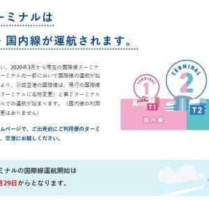 羽田第2ターミナル(国際線)「POWER LOUNGE PREMIUM」を利用の際はカードランクにご注意を!