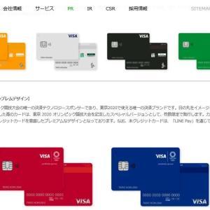 諦めていなかったLINE PayのVisaカード