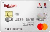 新規取得しました「楽天カード(Mastercard)」