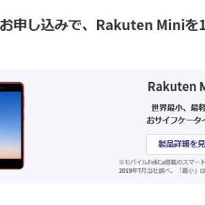 【在庫限り】Rakuten Mini端末が1円で買える!? しかも1年間通信料無料!?(~6/17)
