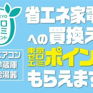 【東京都限定】令和版「家電エコポイント」の「ゼロエミポイント」をご存知ですか?