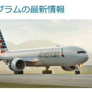 アメリカン航空の「AAdvantageプログラム」が特典航空券の変更・キャンセル手数料を変更。これは改善!?