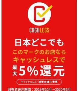今月末で終了「キャッシュレス・ポイント還元事業」