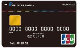 リクルートカード(JCB)が「Apple Pay」と「Google Pay」に対応