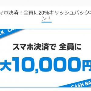 JCBが「Apple Pay」と「Google Pay」で20%キャッシュバックキャンペーンを実施