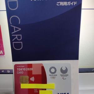 「TOKYO 2020 CARD」のプリペイドタイプを入手してしまった