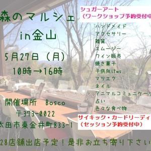 太田市金山「森のマルシェ」へ出店します!