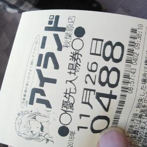 11月26日 秋葉原アイランド