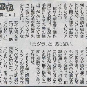 人工乳房の代表が読売新聞で紹介されました