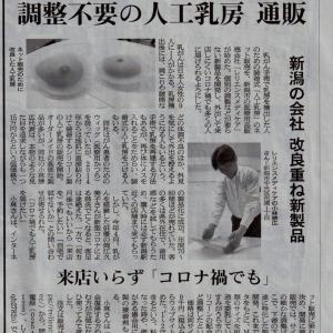朝日新聞で紹介されました