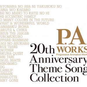 P.A WORKSの20周年記念CDが3月17日発売
