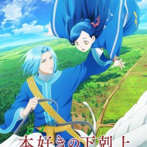 TVアニメ「本好きの下剋上」第3期は2022年春に放送決定