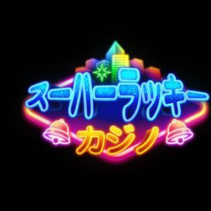 【ポイ活】スーパーラッキーカジノ、レベル35攻略(約10日で達成)
