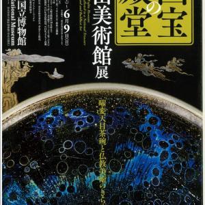 特別展「国宝の殿堂 藤田美術館展」では曜変天目を見てきました