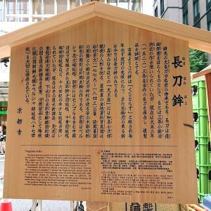 2019年夏 残り梅雨京都旅【3年越しの念願叶って長刀鉾へ】