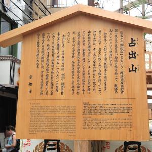 2019年夏 残り梅雨京都旅【前祭の山鉾群を目指してうろちょろ】