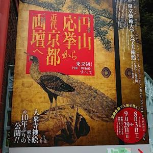 「円山応挙から近代京都画壇へ」を見て来たものの