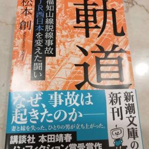 軌道 ―福知山線脱線事故 JR西日本を変えた闘い