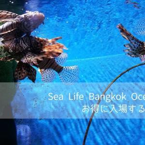 【割引情報多数】サイアムの水族館「シーライフバンコクオーシャンワールド」へお得に入場する方法