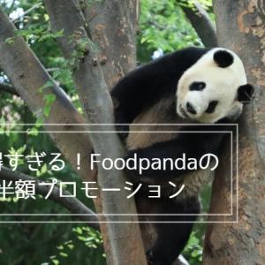 【バンコクお得情報】Foodpanda(フードパンダ)の日替わり半額キャンペーンがすごくお得!