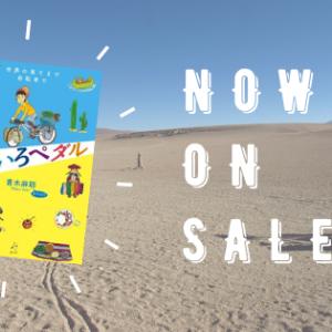 「なないろペダル」全国書店&インターネットで好評発売中!