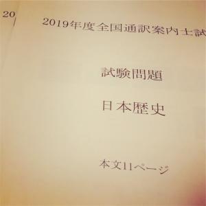 通訳案内士試験終了…(いろんな意味で)〜歴史の勉強から学んだこと〜