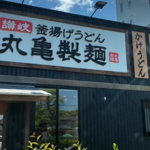 テイクアウト、丸亀天ぷら