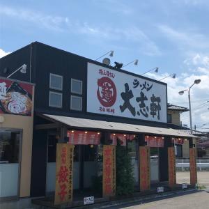 味噌ラーメン、大志軒