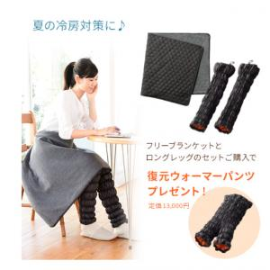 【終了間近】冷房対策キャンペーン!