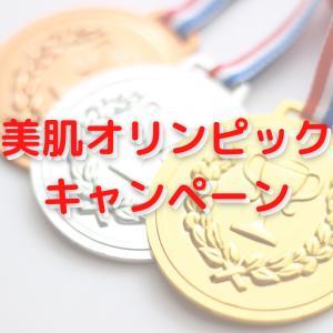 【オリンピックCP】最終日となりました!