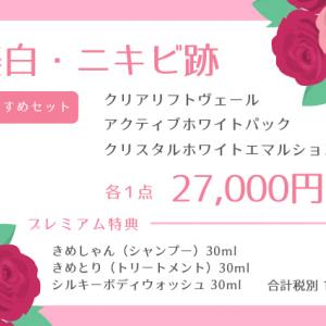 【オリンピックCP】美白・ニキビ跡におススメセット