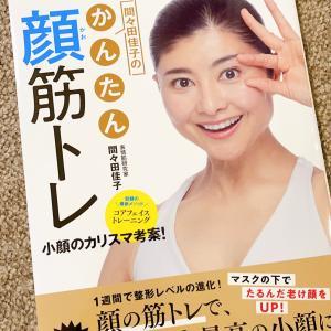 【コアフェイストレーニング】出版記念ライブ!!