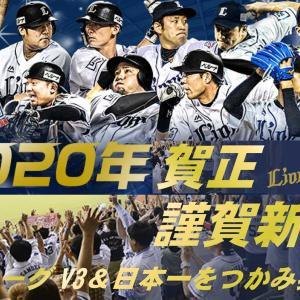 【謹賀新年】個人的に今年は年男。松本航や獅子男のWスコアか・・・/当然、今年の願いは、獅子軍団の『リーグV3』&『日本一』しかないでしょ!