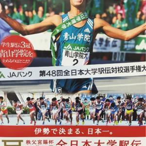 第49回全日本大学駅伝エントリー発表! 青山学院大学と東海大学の2強対決なるか!?