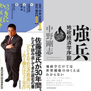 「東洋経済新報社の上半期ベスト30冊」最大30%ポイント還元【Amazon Kindleセール】