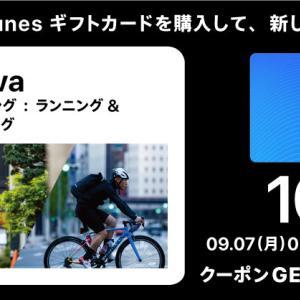 「2020年9月10日まで」 楽天市場 5,000円以上の購入でApp Store & iTunes ギフトカードが10%OFF!