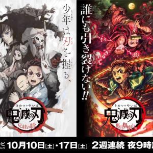 「鬼滅の刃」の特別版がフジテレビ系・土曜プレミアム枠で10月10日と10月17日の2週連続で放送