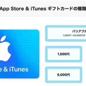 「2020年7月25日まで」 楽天市場 5,000円以上の購入でApp Store & iTunes ギフトカードが10%OFF!
