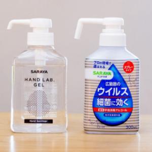 サラヤのハンドラボ「アルコール消毒」は保湿成分もあるので手荒れも防いでくれるそうですよ