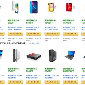 Amazon整備済み品(Amazon Renewed)でiPhoneやPCでお得なクーポンを配布