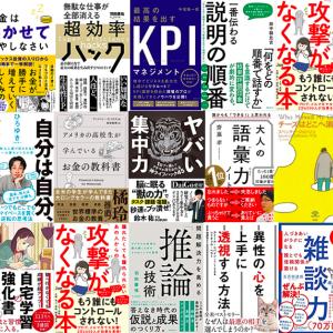 【最大50%OFF】Kindle本 新生活キャンペーン=7,000作品以上=
